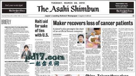 全球十大热门报纸Top8:日本朝日新闻